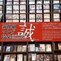 Photos: 2018.11.11(京都国際マンガミュージアム/1F特集コーナー)