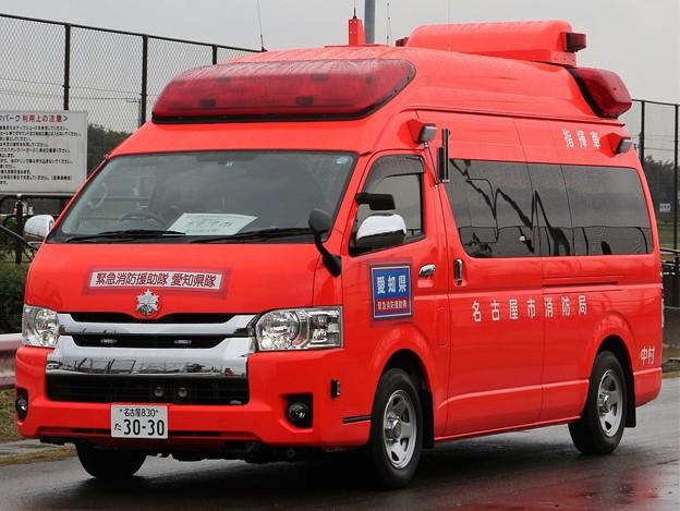 名古屋市消防局 指揮車