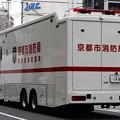 写真: 京都市消防局 高度救急救護車(後部)