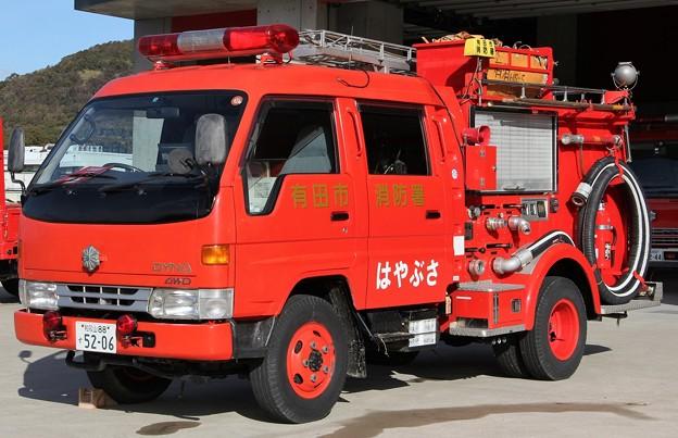 和歌山県有田市消防本部 CD-Iポンプ車「はやぶさ」