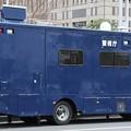 写真: 警視庁 公安機動捜査隊 NBCテロ対策車(後部)