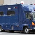 写真: 警視庁 公安機動捜査隊 NBCテロ対策車
