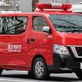 写真: 東京消防庁 査察広報車