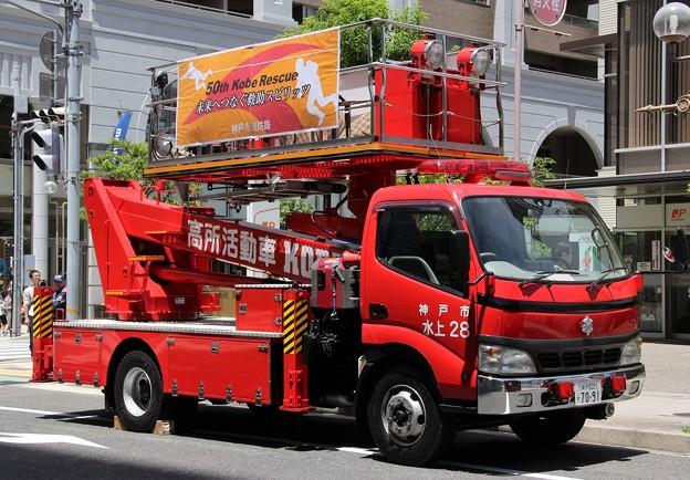 神戸市消防局 高所活動車