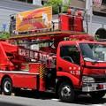 写真: 神戸市消防局 高所活動車
