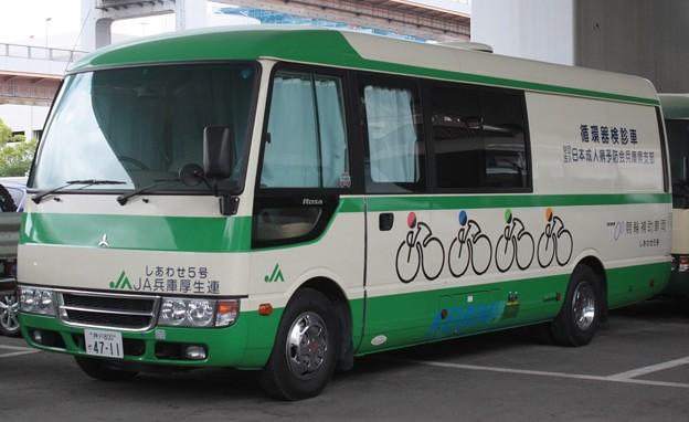 Photos: 日本成人病予防会 兵庫県支部 循環器検診車「しあわせ5号」