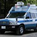 写真: 大阪府警 第三機動隊 現場指揮官車
