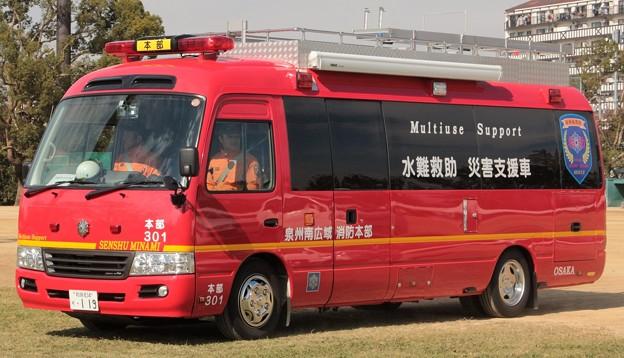 大阪府泉州南広域消防本部 水難救助災害支援車