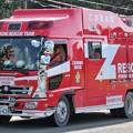 Photos: 京都府乙訓消防組合 ll型救助工作車