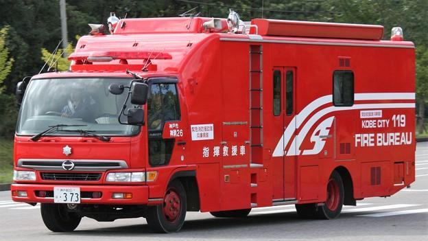 神戸市消防局 指揮救援車(支援車)