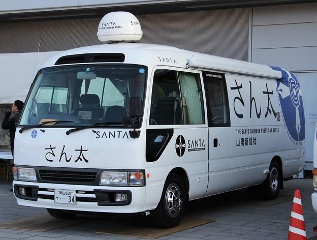 Photos: 山陽新聞社 移動新聞車「さん太号」