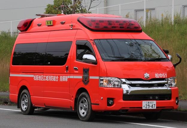 三重県松阪地区広域消防組合 指揮車