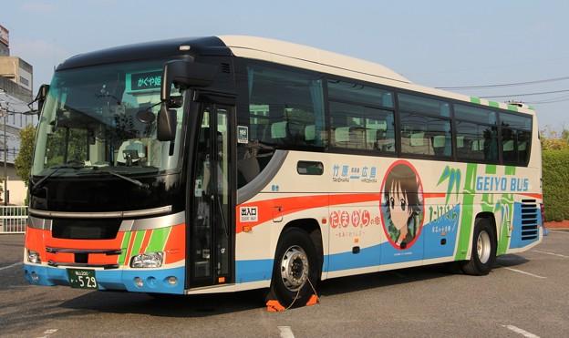 芸陽バス 昼行高速バス「かぐや姫号」(ハイデッカー)
