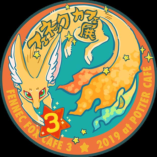 フェネックカフェ展3ロゴ