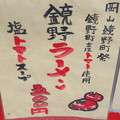 Photos: 鏡野ラーメン2