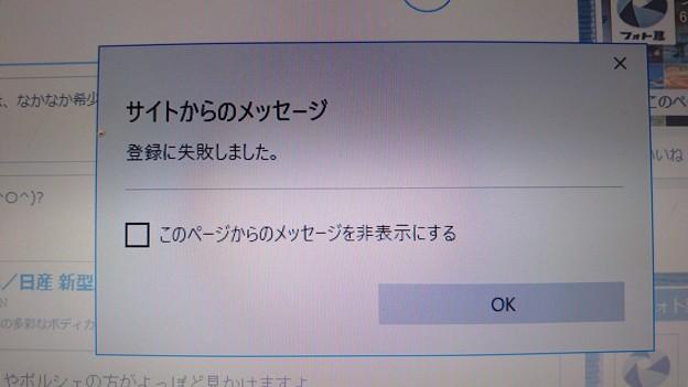 Photos: ムカつくこいつ!