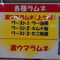 Photos: ランキング~? 2