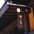 Photos: 180715_13_街並みの様子・S18200・α60(飛騨高山) (65)