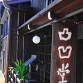 Photos: 180715_13_街並みの様子・S18200・α60(飛騨高山) (101)