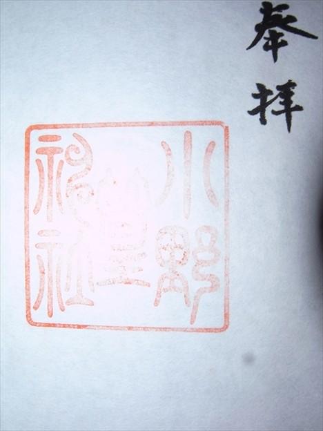 小野篁神社(滋賀県大津市)の御朱印
