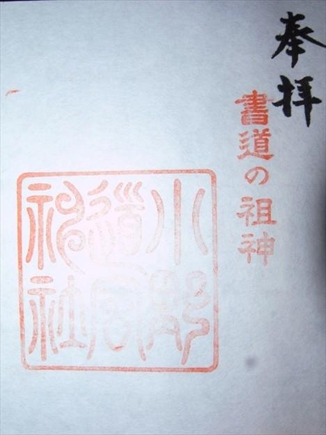 小野道風神社(滋賀県大津市)の御朱印
