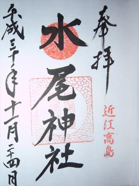 水尾神社(滋賀県大津市)の御朱印