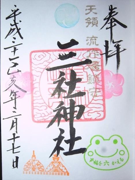 三社神社(新潟市中央区)の御朱印