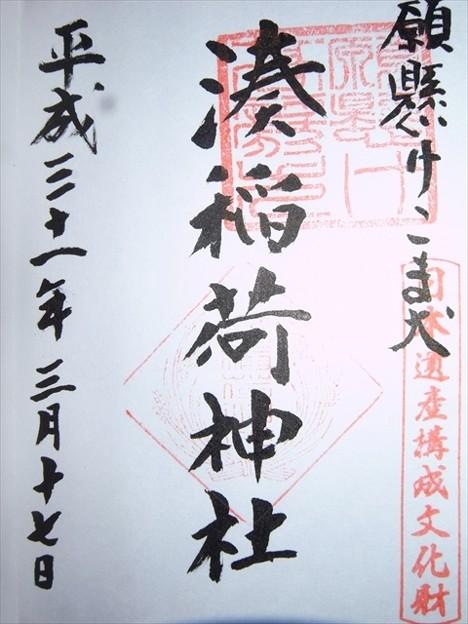 湊稲荷神社(新潟市中央区)の御朱印