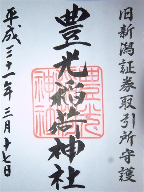 豊光稲荷神社(新潟市中央区)の御朱印