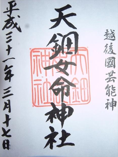 天鈿女命神社(新潟市中央区)の御朱印