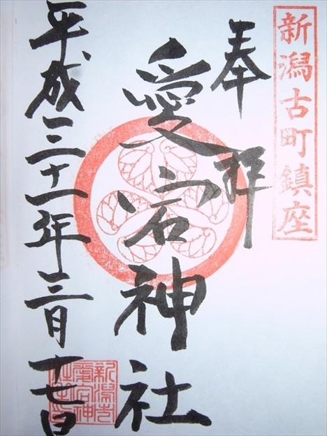 古町愛宕神社(新潟市中央区)の御朱印