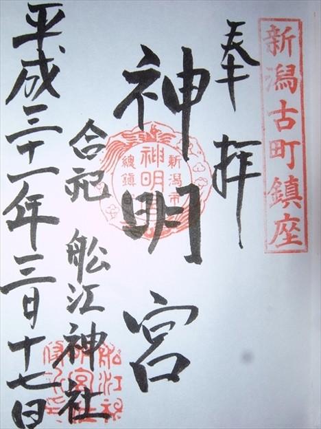 船江大神宮(新潟市中央区)の御朱印