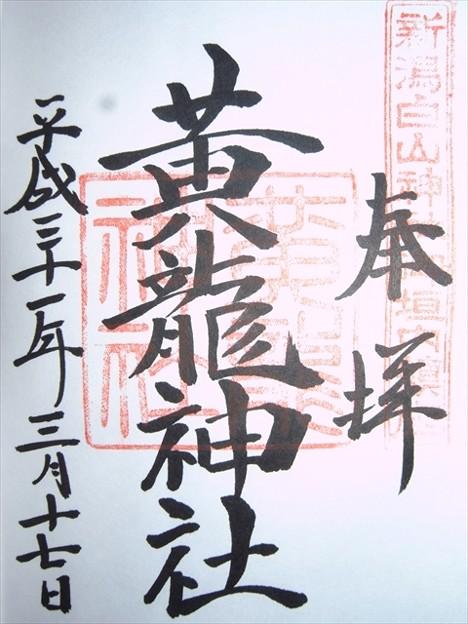 黄龍神社(新潟市中央区)の御朱印