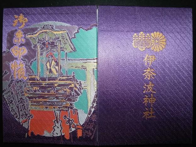 30伊奈波神社の御朱印帳