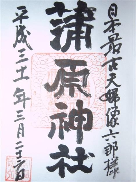 蒲原神社(新潟市中央区)の御朱印