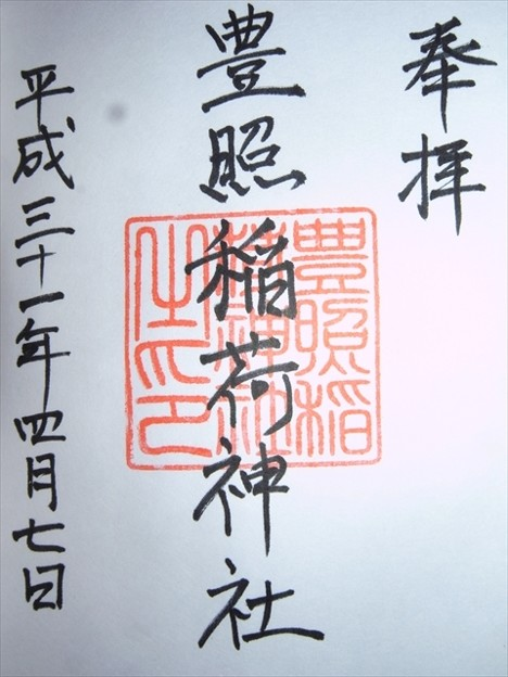 豊照稲荷神社(新潟市中央区)の御朱印