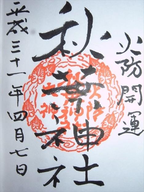 古町秋葉神社(新潟市中央区)の御朱印