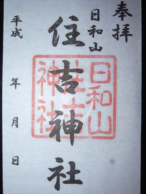 日和山住吉神社(新潟市中央区)の御朱印