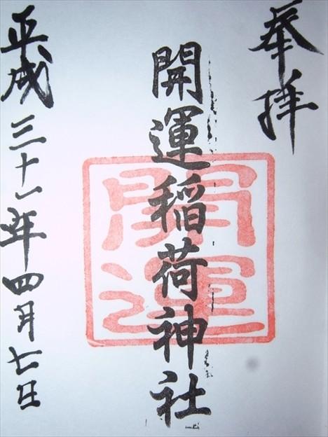 開運稲荷神社(新潟市中央区)の御朱印