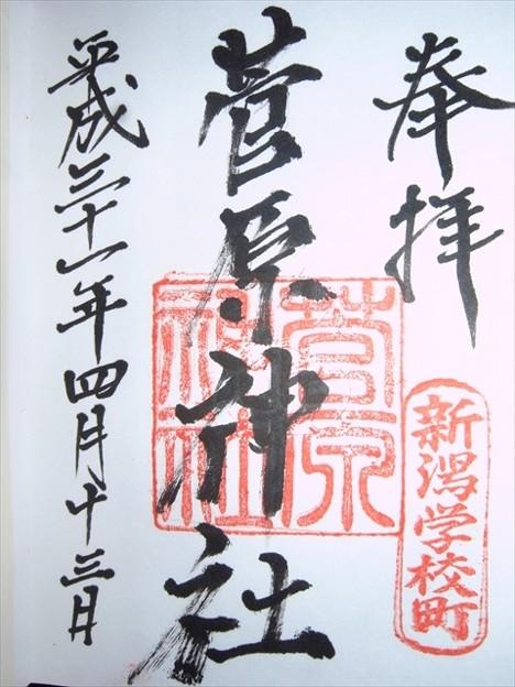 菅原神社(新潟市中央区)の御朱印