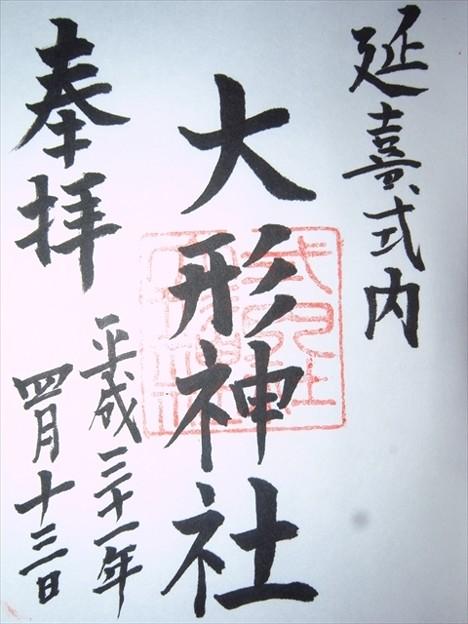 大形神社(新潟市東区)の御朱印