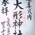 Photos: 大形神社(新潟市東区)の御朱印