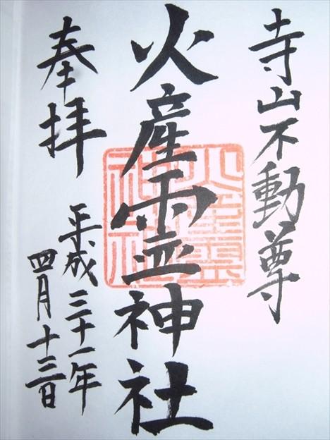 寺山不動尊火産霊神社(新潟市東区)の御朱印