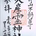 Photos: 寺山不動尊火産霊神社(新潟市東区)の御朱印