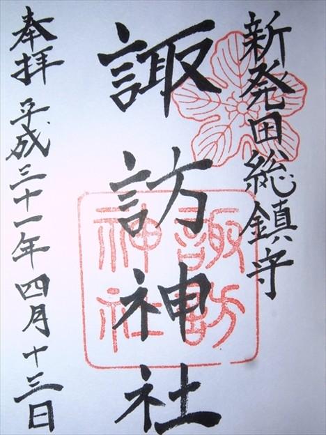 諏訪神社(新発田市)の御朱印