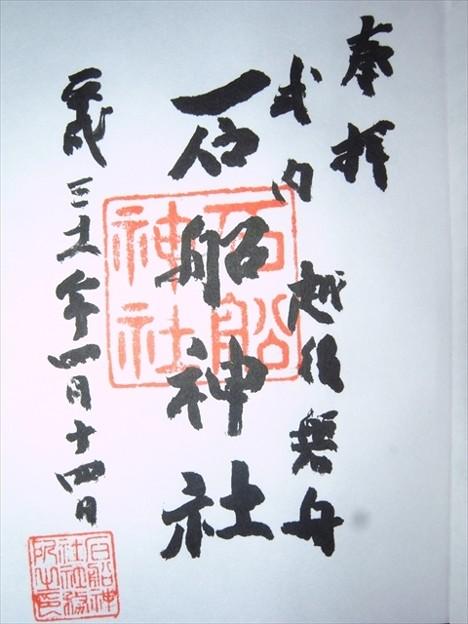 Photos: 石船神社(新潟県村上市)の御朱印
