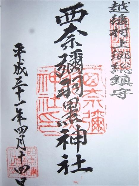 西奈彌羽黒神社(新潟県村上市)の御朱印