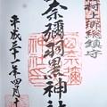 Photos: 西奈彌羽黒神社(新潟県村上市)の御朱印