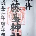 藤基神社(新潟県村上市)の御朱印