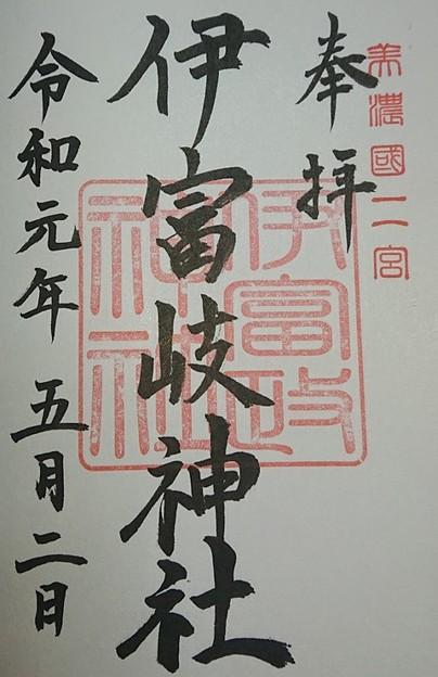 伊富岐神社(岐阜県不破郡垂井町)の御朱印